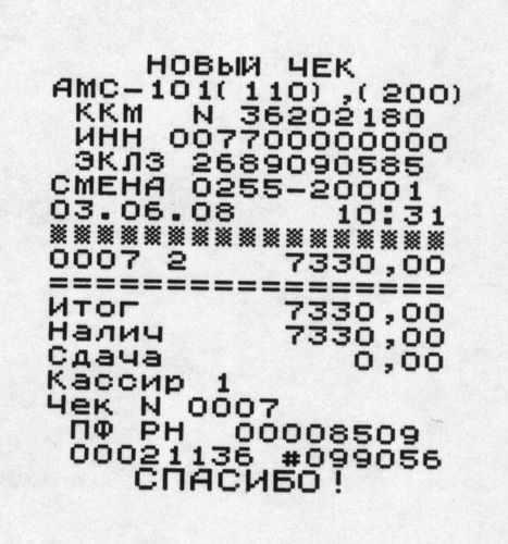 Как изготовить кассовый чек своими руками 90