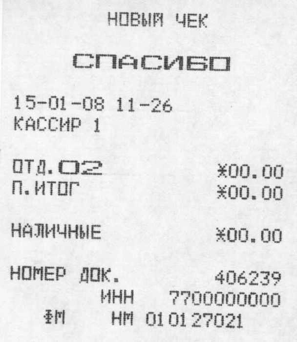 Кассовый Чек Образец Скачать