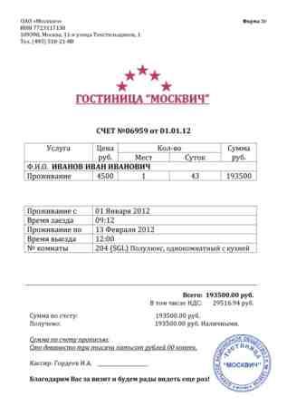 Заказ такси в томске по интернету